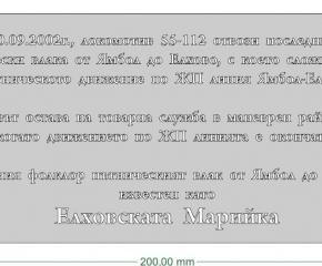 """Преди 17 години влакът """"Елховска Марийка"""" изпълнява последния си курс Ямбол - Елхово"""