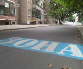 Предложение за ползване на Синя зона