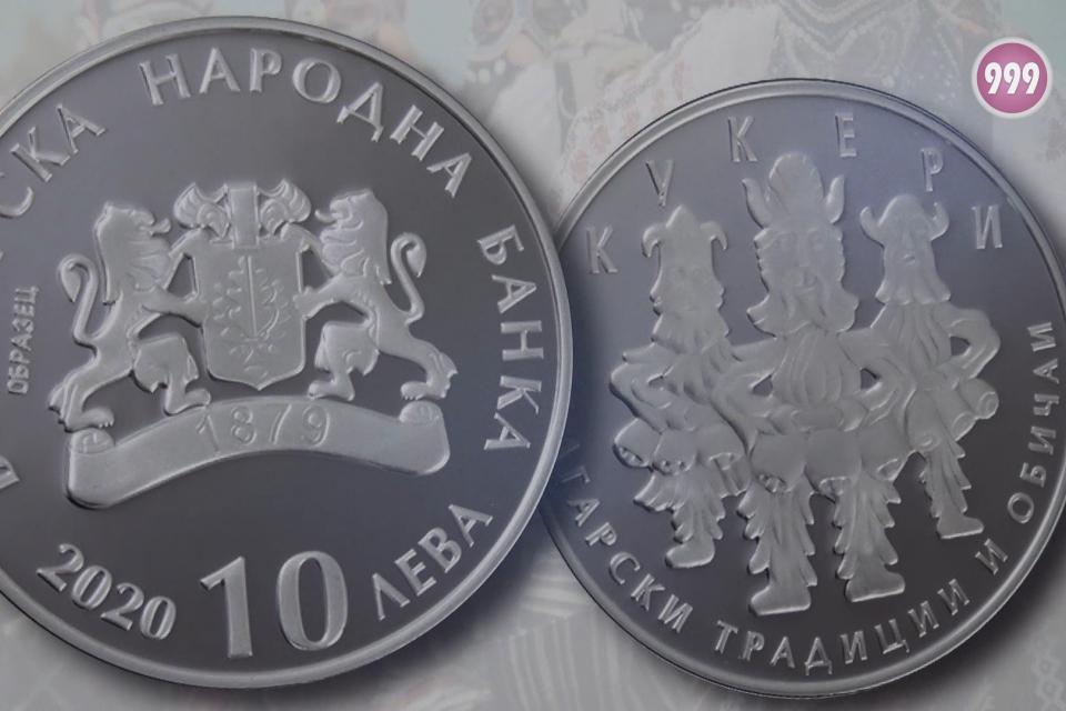 """Нова сребърна възпоменателна монета """"Кукери"""" бе представена в рамките на маскарадния фестивал """"Кукерландия"""" в Ямбол. Тя е от серията """"Български традиции..."""