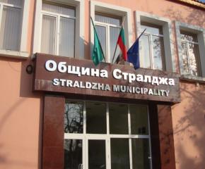Представят бюджет 2020 за Стралджа на 23 януари