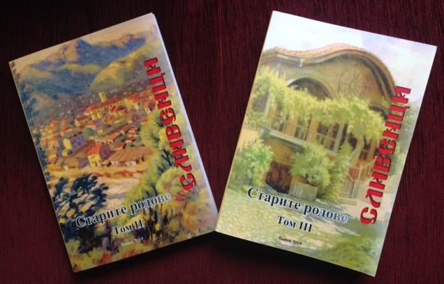 """На 24 октомври от 16 часа в Регионалния исторически музей """"Д-р Симеон Табаков"""" ще се състои премиерата на том 2 и 3 от документалната поредица """"Сливенци...."""