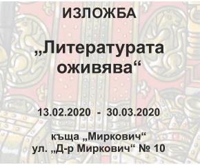 """Представят изложба """"Литератуарата оживява """" в Сливен"""