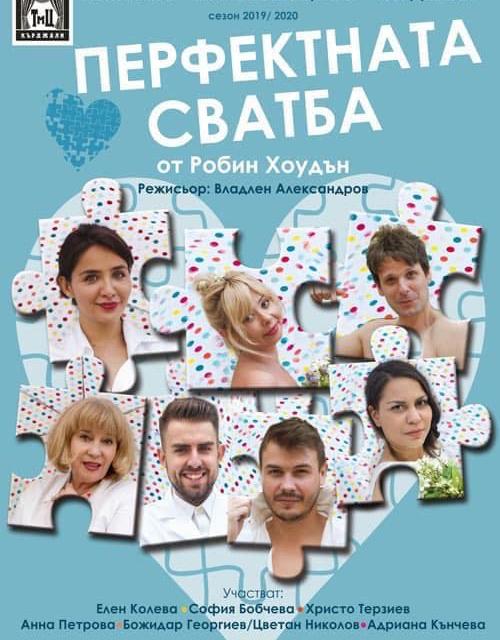 """На 15 октомври сливенската публика ще има възможност да гледа спектакъла """"Перфектната сватба"""" от Робин Хоудън.  За почитателите на комедията, на сцената..."""