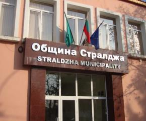 Предстои 26-то заседание на ОбС – Стралджа