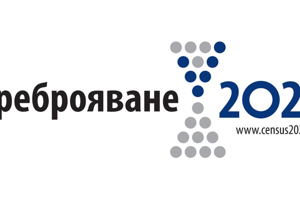 Общинската преброителна комисия за община Сливен, област Сливен, съвместно с ТСБ – Югоизток, организира еднодневно обучение за всички лица, одобрени за...