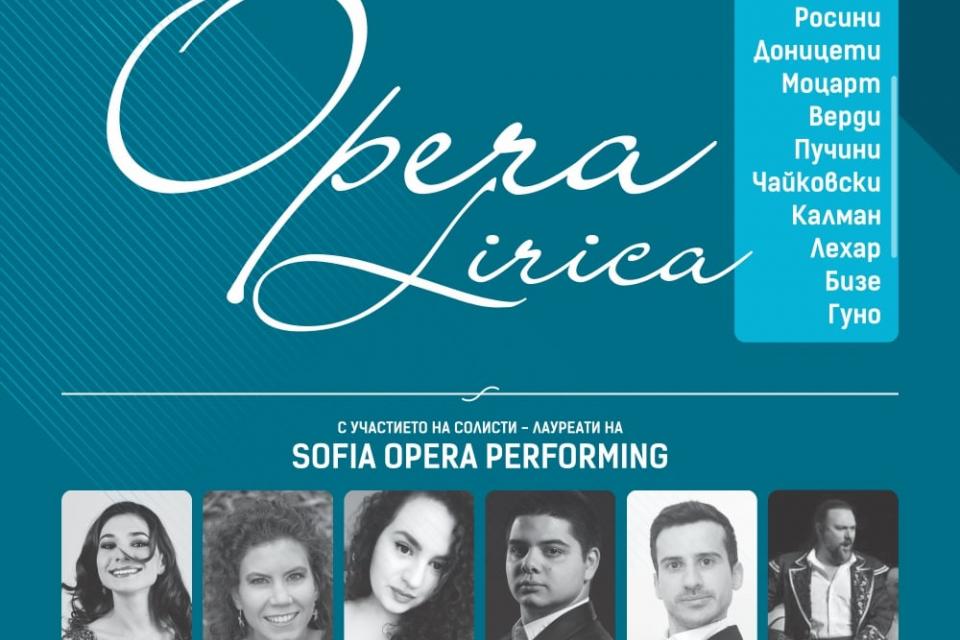 """""""OperaLirica"""" - Концерт с участието на солисти-лауреати на """"Sofia Opera Performing"""" ще изнесе Сливенският симфоничен оркестър на 24 юни. Почитателите..."""