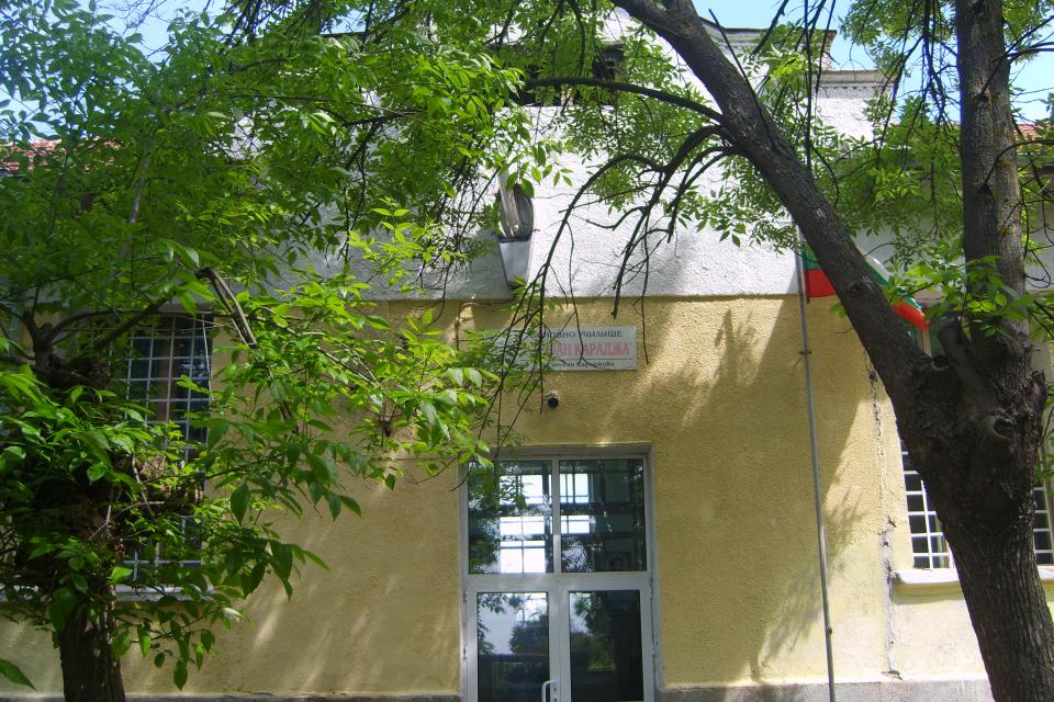 Одобрено е финансирането за ремонта на училището в село Стефан Караджово. Община Болярово кандидатства за него по Програмата за развитие на селските райони....