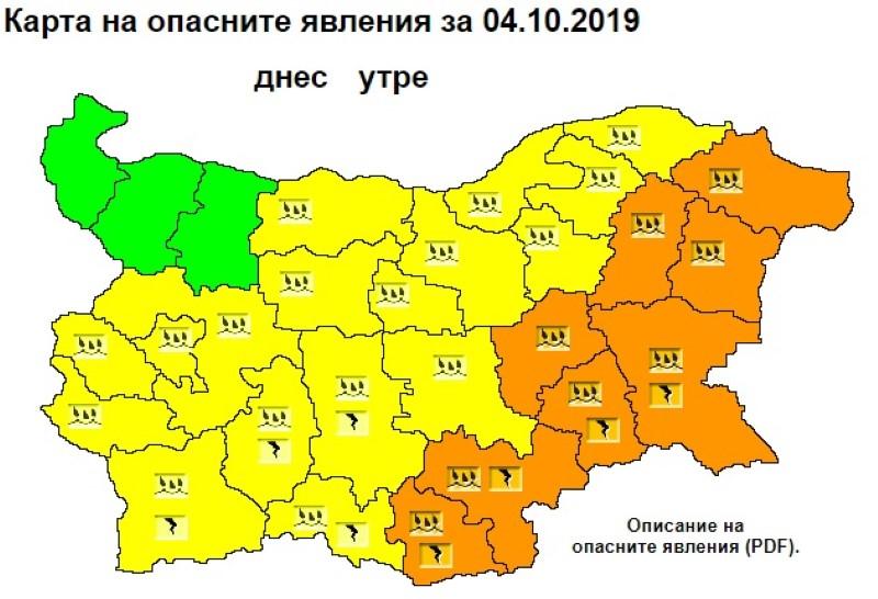 Оранжев код за обилен валеж с гръмотевици е в сила за 8 области на страната за 4 октомври, сочи справка на сайта наНИМХ. Предупреждението е в сила за...