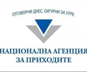 Предварително попълнените декларации за доходите са достъпни в сайта на НАП