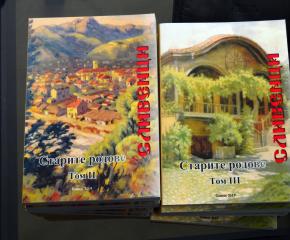 """Премиерно представиха том 2 и 3 от поредицата """"Сливенци. Старите родове"""""""