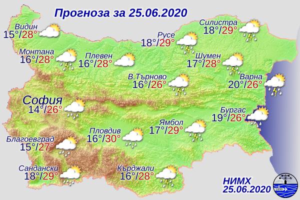 Днес ще преобладава слънчево време, като отново в часовете около и след обяд ще се развива купеста и купесто-дъждовна облачност и на места ще превали и...