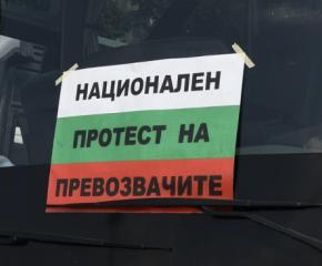 Превозвачите излизат на национален протест на 13 януари. Спират работа