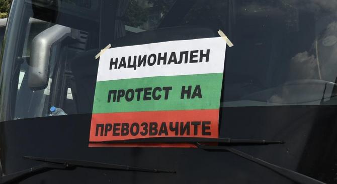 """На 13 януари превозвачите от всички браншове - пътнически, товарни, международни, таксиметрови излизат на национален протест срещу несправедливите """"обхват..."""