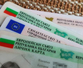 През февруари изтича валидността на 1061 лични документи в област Ямбол