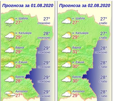 След обяд ще се развива купеста и купесто-дъждовна облачност и на места в Западна и Централна България ще има краткотрайни, временно интензивни валежи...