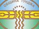 Приемни дни на кмета на община Тунджа ще се проведат в селата Генерал Тошево и Голям манастир