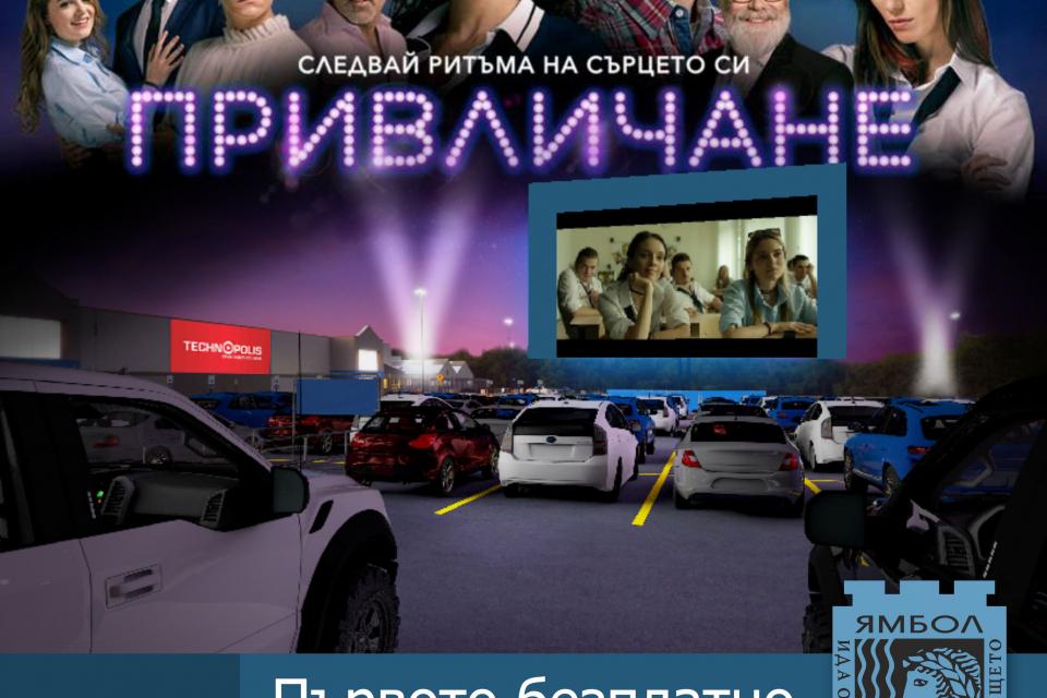 """Филмът """"Привличане"""" ще открие първото автокино в Ямбол. Заглавието на режисьора Мартин Макариев, продуцирано от Яна Маринова и Башар Рахал, ще зарадва..."""