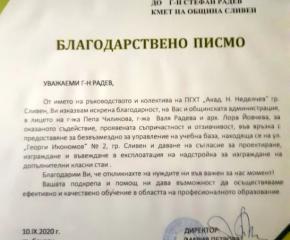 Професионалната гимназията по хотелиерство и туризъм в Сливен с благодарствено писмо до кмета Стефан Радев