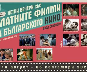 Програмата на Лятното кино в Ямбол за тази седмица