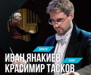 Произведения на Моцарт, Прокофиев и Тасков представя Сливенският симфоничен оркестър