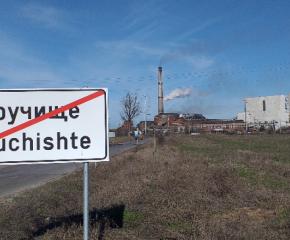 Протести блокират трафика към рудници и ТЕЦ-ове