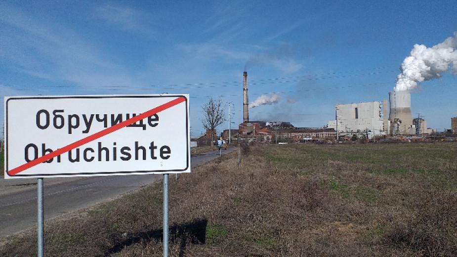 Жители на гълъбовското селоОбручище започват серия от блокади на пътя Гълъбово- Мъдрец в знак на протест заради лошото състояние на отсечката. По пътя...