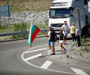 Протести и край международния път на изхода на Благоевград