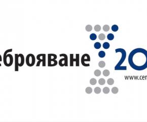 Проведе се пробно преброяване на населението в България, включиха се 5806 души