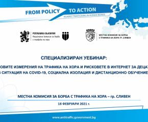 Проведе се специализиран уебинар за новите измерения на трафика на хора и рисковете за децата в интернет