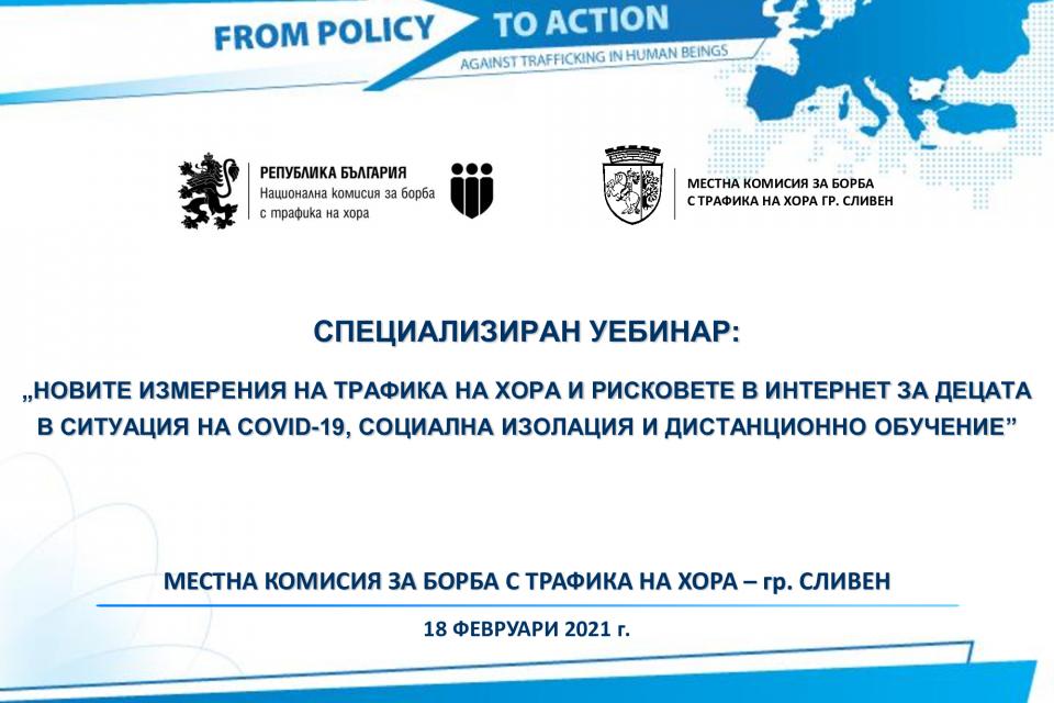 """На 18 февруари 2021 г. , Местната комисия за борба с трафика на хора (МКБТХ), гр. Сливен организира специализиран уебинар на тема """"Новите измерения на..."""
