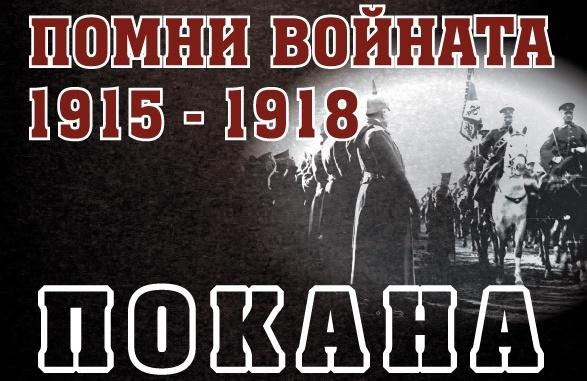 """На 21 септември, понеделник, в навечерието на Деня на Независимостта, от 20:00 часа в Лятното кино на град Ямбол ще се състои прожекция на филмите """"Леринската..."""
