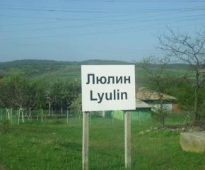 Пускат автобус от Стралджа до Люлин