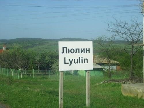"""Село Люлин вече ще има обществен превоз от общинския център Стралджа. """"Разбира се, това ще стане след отшумяването на пандемията, защото в момента до Люлин..."""