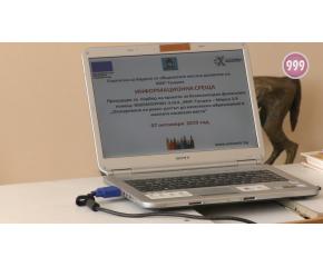 Първата информационна среща по процедура за подбор на проектни предложения на МИГ Тунджа
