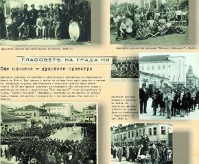 Първият ученически духов оркестър е създаден в Ямбол