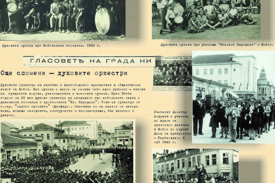 Първият ученически духов оркестър в България е създаден в Ямбол, припомня календарът на Регионалния исторически музей. На 23 януари 1888 г. княз Фердинанд...