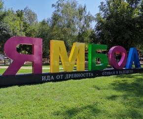 Пъстър надпис с името и девиза на града заеха централно място в Ямбол (видео)