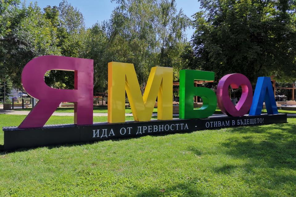 """Цветен надпис с името на Ямбол и неговия девиз е новата придобивка, която ще радва жителите на града. Надписът """"Ямбол - Ида от древността, отивам в бъдещето""""..."""