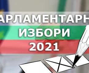 Районните избирателни комисии започват работа