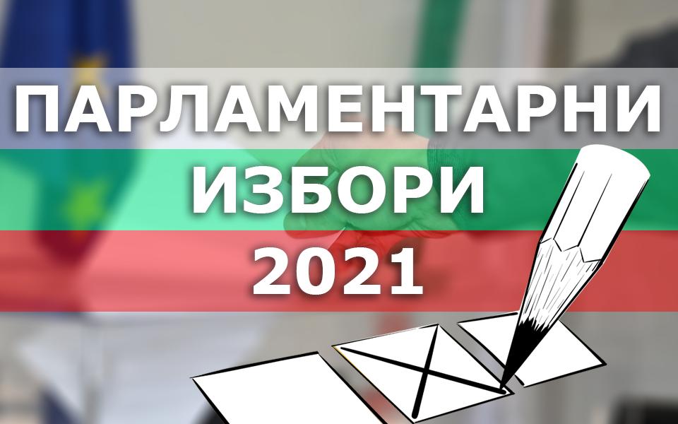 От днес Районните избирателни комисии встъпват в правомощията си и започват подготовката за предстоящите избори по райони. С решение на Централната избирателна...