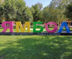 Разкриват ново производство в Ямбол