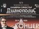 """Разнообразна програма за Новогодишния концерт на """"Дианополис"""""""
