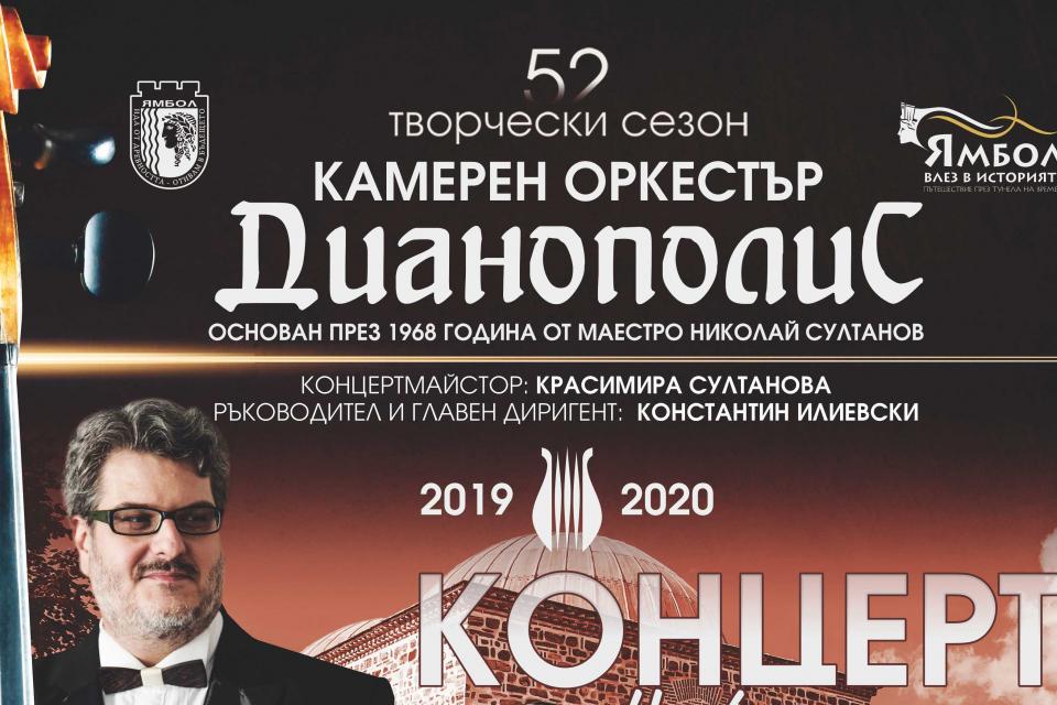 """Първият за годината концерт на Камерен оркестър """"Дианополис"""" ще бъде тази неделя, 19 януари, в зала """"Съвременност"""" на емблематичния за града ни Безистен...."""