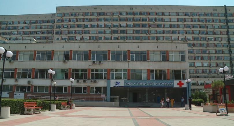 """В Университетската болница """"Свети Георги"""" в Пловдив започна проверка след разпространени видеокадри с пациенти, чакащи около 40 минути за настаняване пред..."""