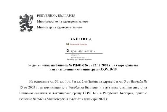 При засилен интерес започна днес ваксинацията на членовете на Секционни избирателни комисии в Ямбол. Ваксинирането против COVID19 се извършва във ваксинационния...