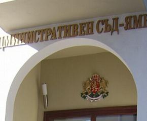 Само спешни дела разглеждат в Административен съд-Ямбол
