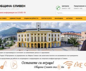 Сайтът на Община Сливен предлага нов културен раздел