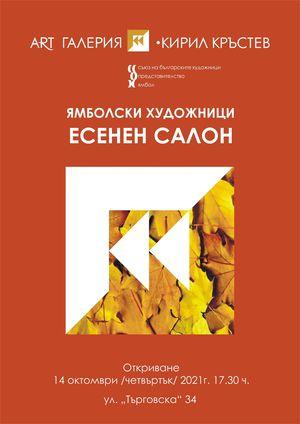 """11 октомври, понеделник """"Народните будители – пример за подражание"""" – конкурс за литературно съчинение (есе) /Произведения се приемат в читалището от..."""