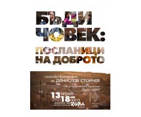 Седмичен културен календар на община Ямбол (12 - 18 април)
