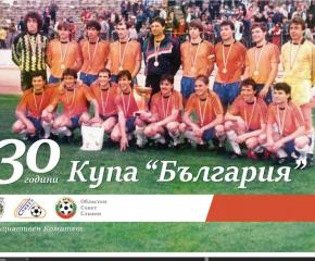 Ще бъдат отбелязани 30 години от спечелването на Купата на България от Сливен